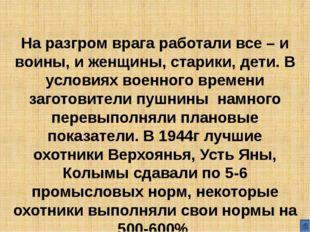 15 февраля 1945 года в 10ч. утра при 47⁰С морозе из Верхоянска в Якутск вышл