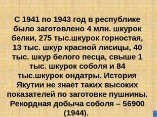 Ответ: Истребителей – 5333 Бомбардировщиков – 2055 Транспортных самолетов –