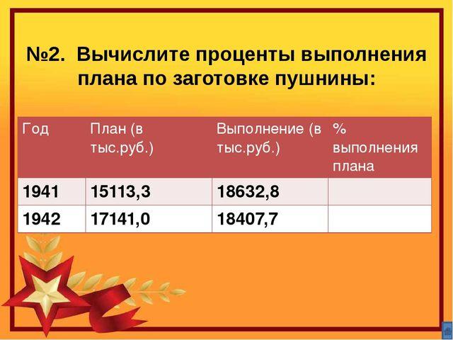 Ответ: 1941г - 123,3% 1942г - 107,4%