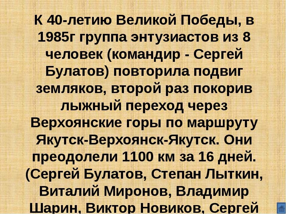 19 марта 2010г, в честь 65-летия Великой Победы на покорение Верхоянских гор...