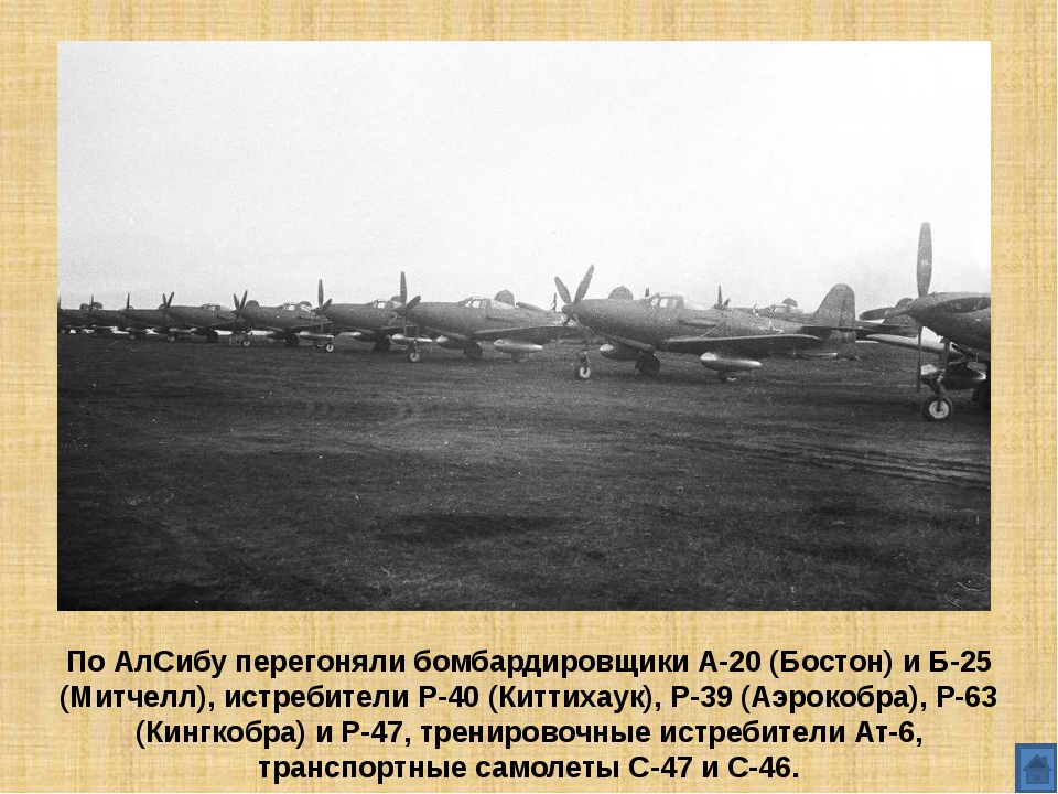 По АлСибу перегоняли бомбардировщики А-20 (Бостон) и Б-25 (Митчелл), истреби...