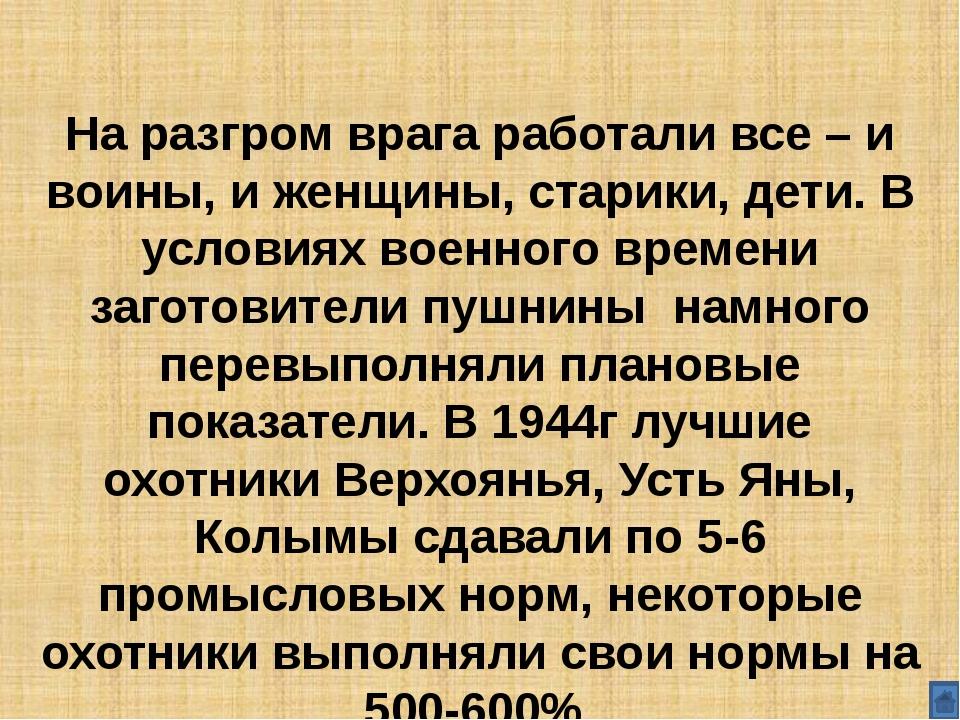15 февраля 1945 года в 10ч. утра при 47⁰С морозе из Верхоянска в Якутск вышл...