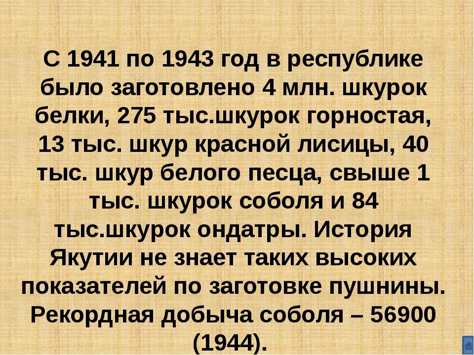 Ответ: Истребителей – 5333 Бомбардировщиков – 2055 Транспортных самолетов –...
