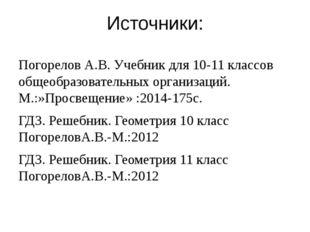 Источники: Погорелов А.В. Учебник для 10-11 классов общеобразовательных орган