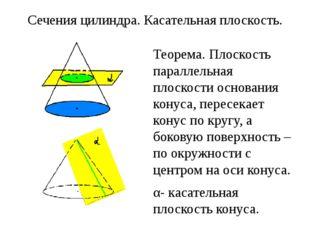 Сечения цилиндра. Касательная плоскость. Теорема. Плоскость параллельная плос