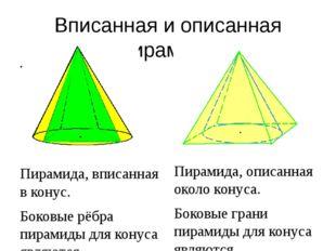 Вписанная и описанная пирамида Пирамида, вписанная в конус. Боковые рёбра пир