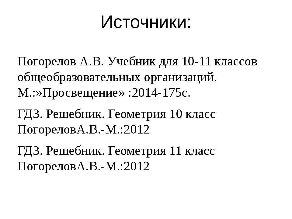 Источники: Погорелов А.В. Учебник для 10-11 классов общеобразовательных орган...