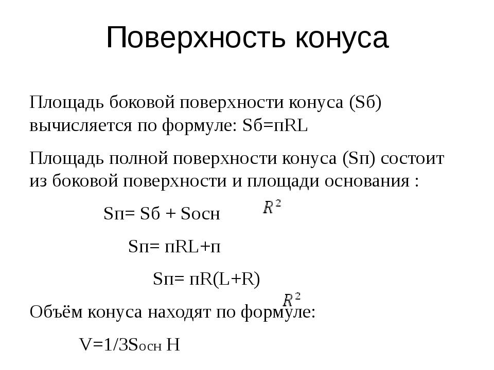 Поверхность конуса Площадь боковой поверхности конуса (Sб) вычисляется по фор...