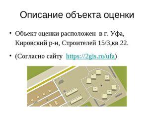 Описание объекта оценки Объект оценки расположен в г. Уфа, Кировский р-н, Стр