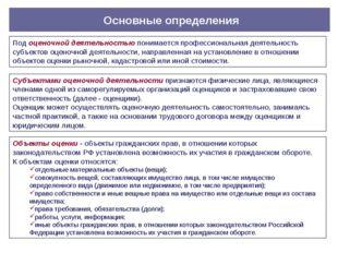 Основные определения Под оценочной деятельностью понимается профессиональная