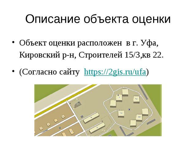 Описание объекта оценки Объект оценки расположен в г. Уфа, Кировский р-н, Стр...