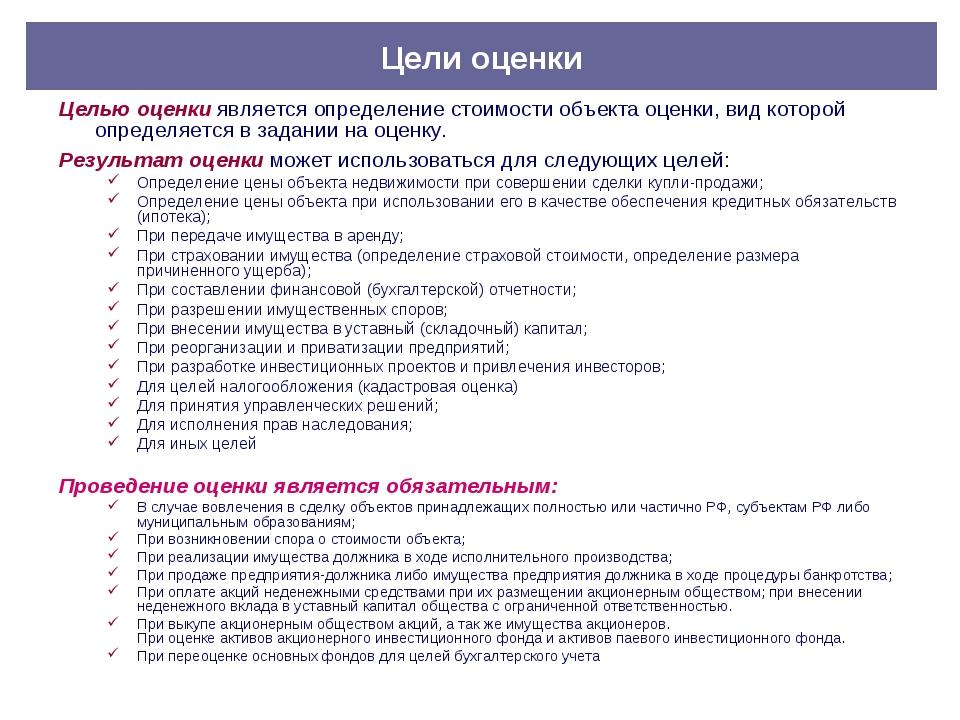Тема: оценка оборудования и машин