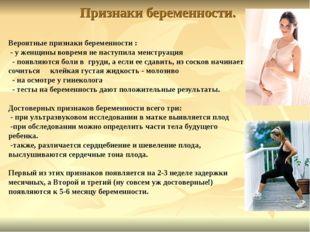Признаки беременности. Вероятные признаки беременности : - у женщины вовремя