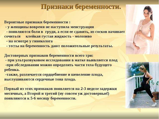 Признаки беременности. Вероятные признаки беременности : - у женщины вовремя...