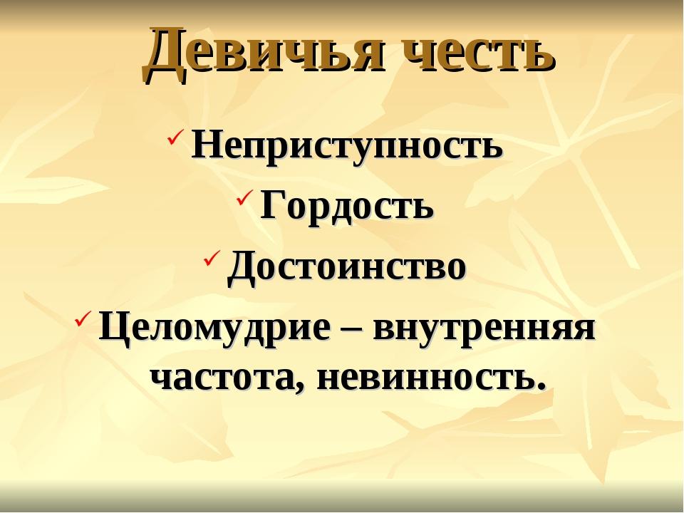 Девичья честь Неприступность Гордость Достоинство Целомудрие – внутренняя час...
