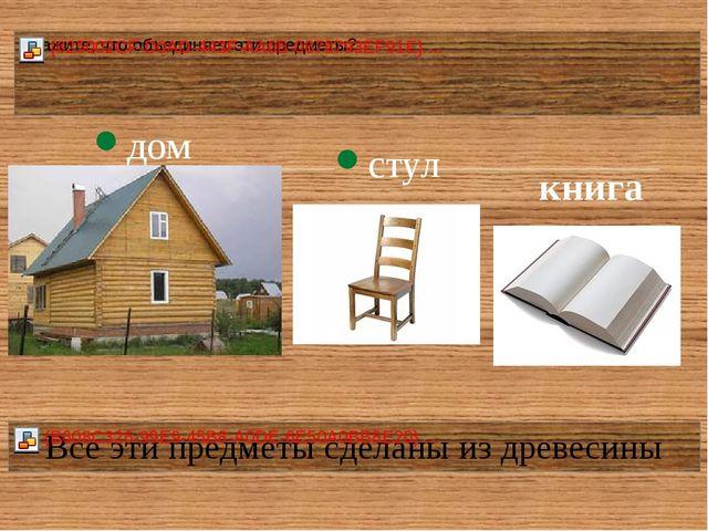 дом стул книга