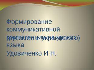 Формирование коммуникативной компетенции на уроках языка (русского и украинск