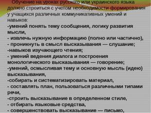 Обучение на уроках русского или украинского языка должно строиться с учетом
