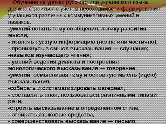 Обучение на уроках русского или украинского языка должно строиться с учетом...