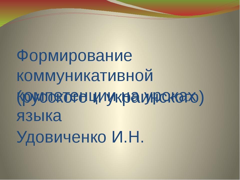 Формирование коммуникативной компетенции на уроках языка (русского и украинск...