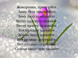 Жаворонки, прилетайте , Зиму белу прогоняйте, Зиму белу прогоняйте , Весну кр