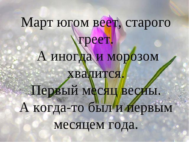 Март югом веет, старого греет. А иногда и морозом хвалится. Первый месяц весн...