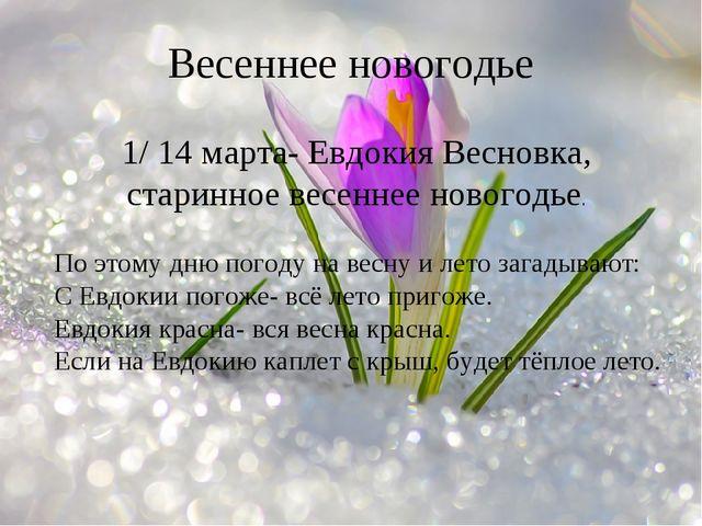 Весеннее новогодье 1/ 14 марта- Евдокия Весновка, старинное весеннее новогодь...