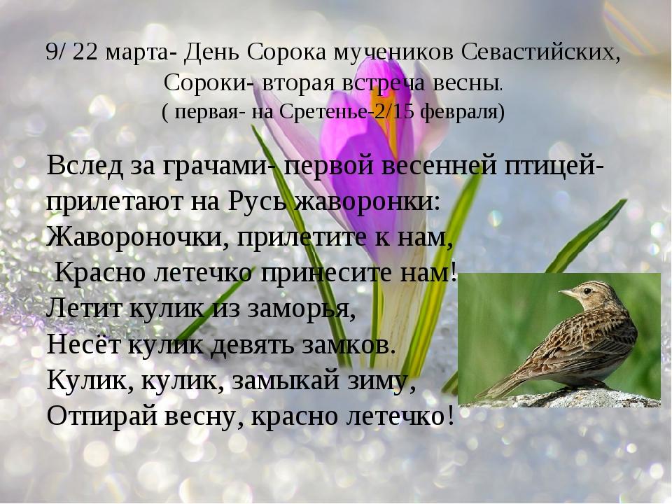 9/ 22 марта- День Сорока мучеников Севастийских, Сороки- вторая встреча весны...