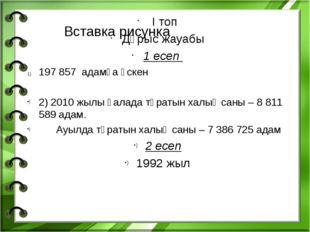 І топ Дұрыс жауабы 1 есеп 197 857 адамға өскен 2) 2010 жылы қалада тұратын х
