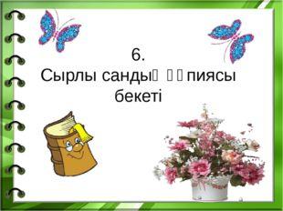 6. Сырлы сандық құпиясы бекеті