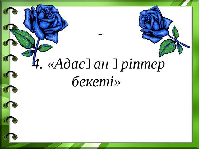 4. «Адасқан әріптер бекеті»