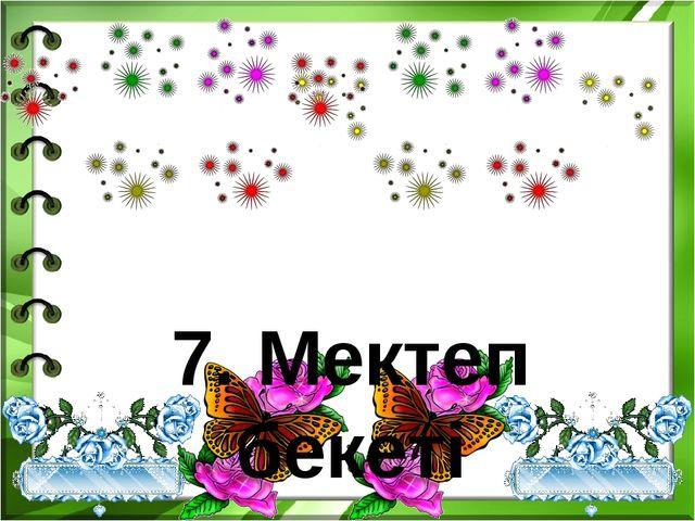 7. Мектеп бекеті