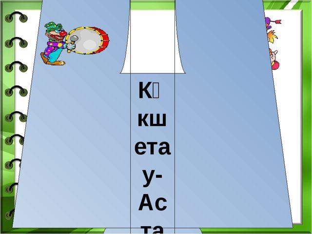 """Көкшетау-Астана бағытындағы """"Экономика"""" поезы"""