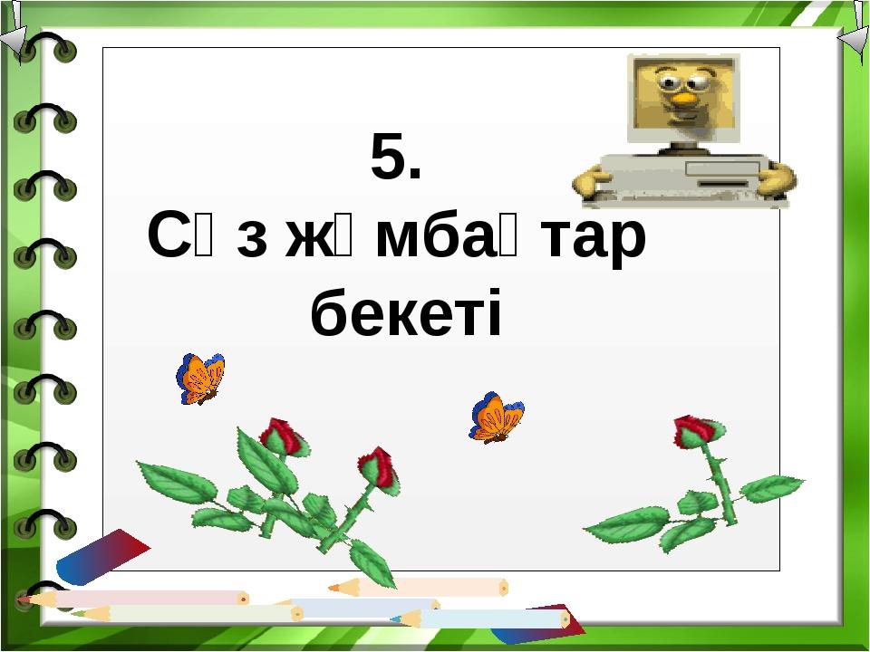 5. Сөз жұмбақтар бекеті