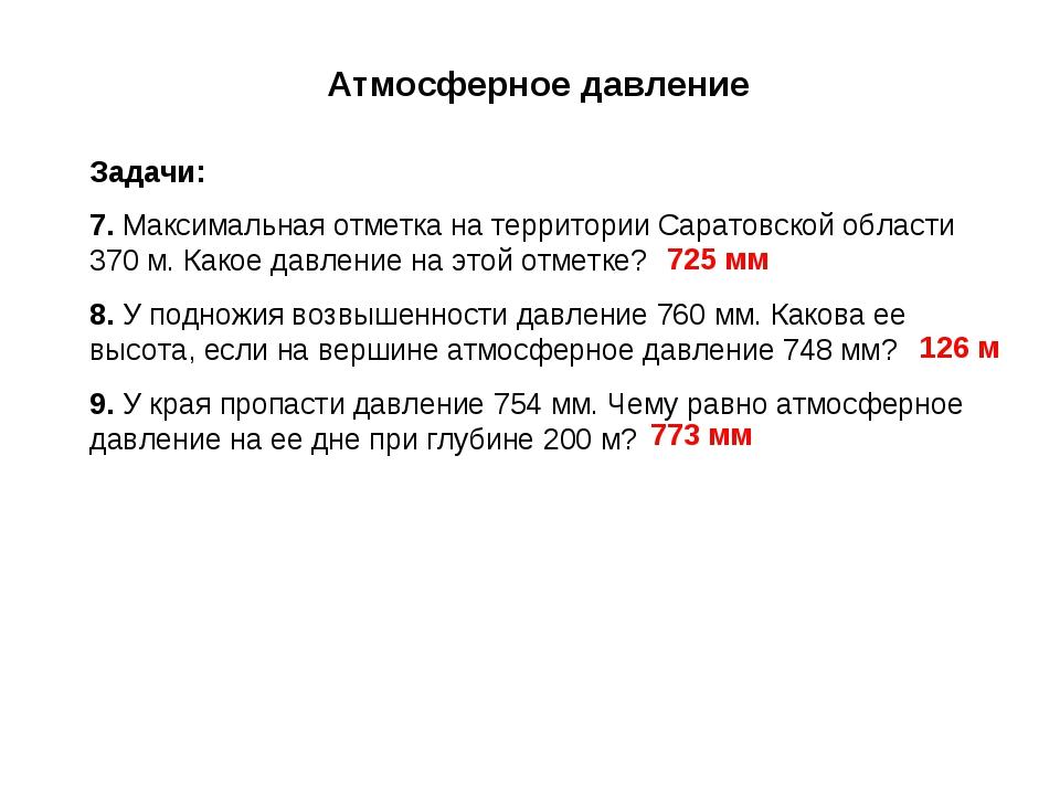 Атмосферное давление Задачи: 7. Максимальная отметка на территории Саратовско...