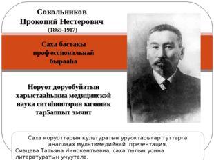 Сокольников Прокопий Нестерович (1865-1917) Саха бастакы профессиональнай быр