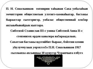 П. Н. Сокольников эмтиирин таhынан Саха уобалаhын эмчиттэрин обществотын улэт
