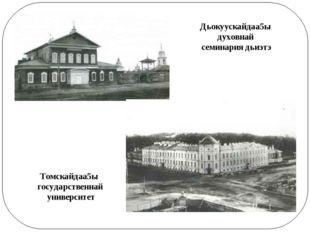 Дьокуускайдаа5ы духовнай семинария дьиэтэ Томскайдаа5ы государственнай универ