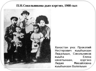 Ханастан уна: Прокопий Нестерович кыыhынаан Лидалыын, Сокольников кыыhа Елен