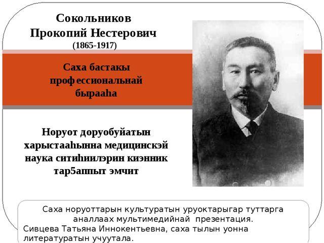 Сокольников Прокопий Нестерович (1865-1917) Саха бастакы профессиональнай быр...