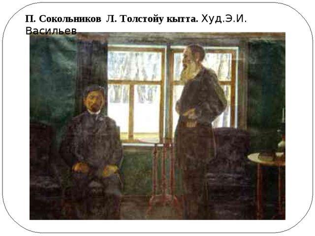 П. Сокольников Л. Толстойу кытта. Худ.Э.И. Васильев
