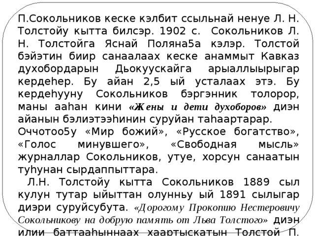 П.Сокольников кеске кэлбит ссыльнай ненуе Л. Н. Толстойу кытта билсэр. 1902 с...
