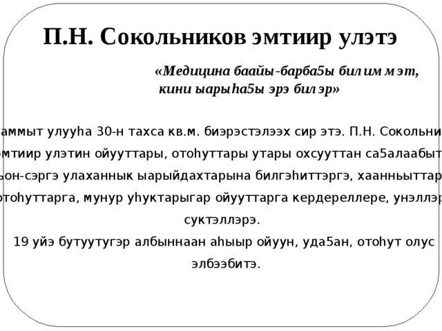 П.Н. Сокольников эмтиир улэтэ Анаммыт улууhа 30-н тахса кв.м. биэрэстэлээх си...