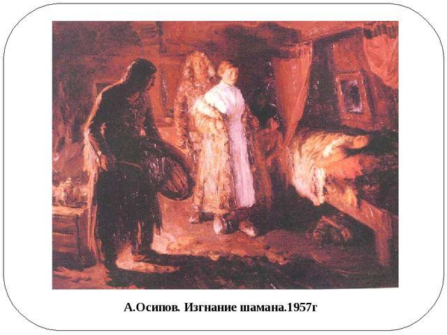 А.Осипов. Изгнание шамана.1957г