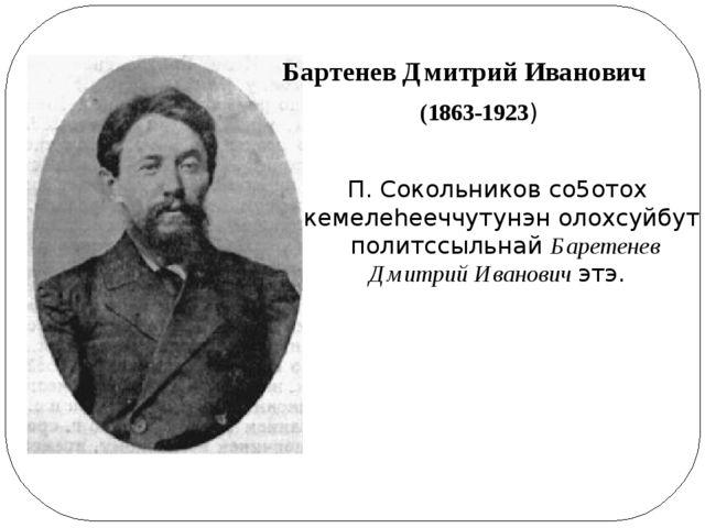Бартенев Дмитрий Иванович (1863-1923) П. Сокольников со5отох кемелеhееччутунэ...