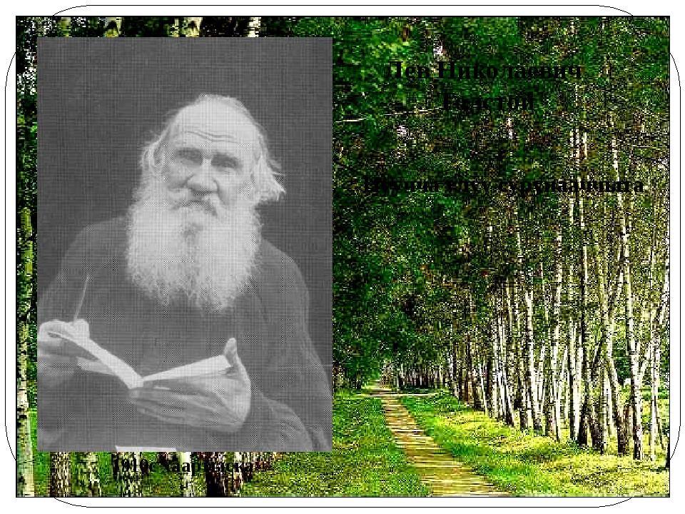 Лев Николаевич Толстой 1910с хаартыска Нуучча улуу суруйааччыта