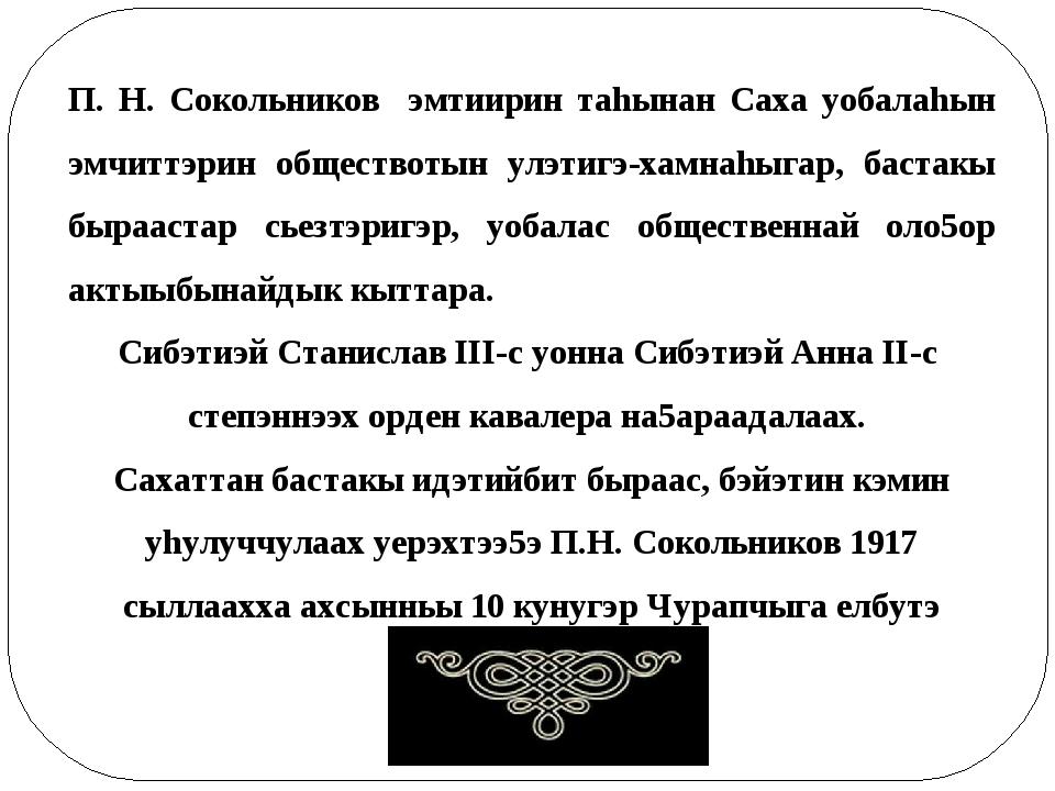 П. Н. Сокольников эмтиирин таhынан Саха уобалаhын эмчиттэрин обществотын улэт...