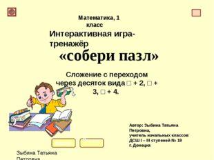 Зыбина Татьяна Петровна Интерактивная игра-тренажёр Математика, 1 класс Автор