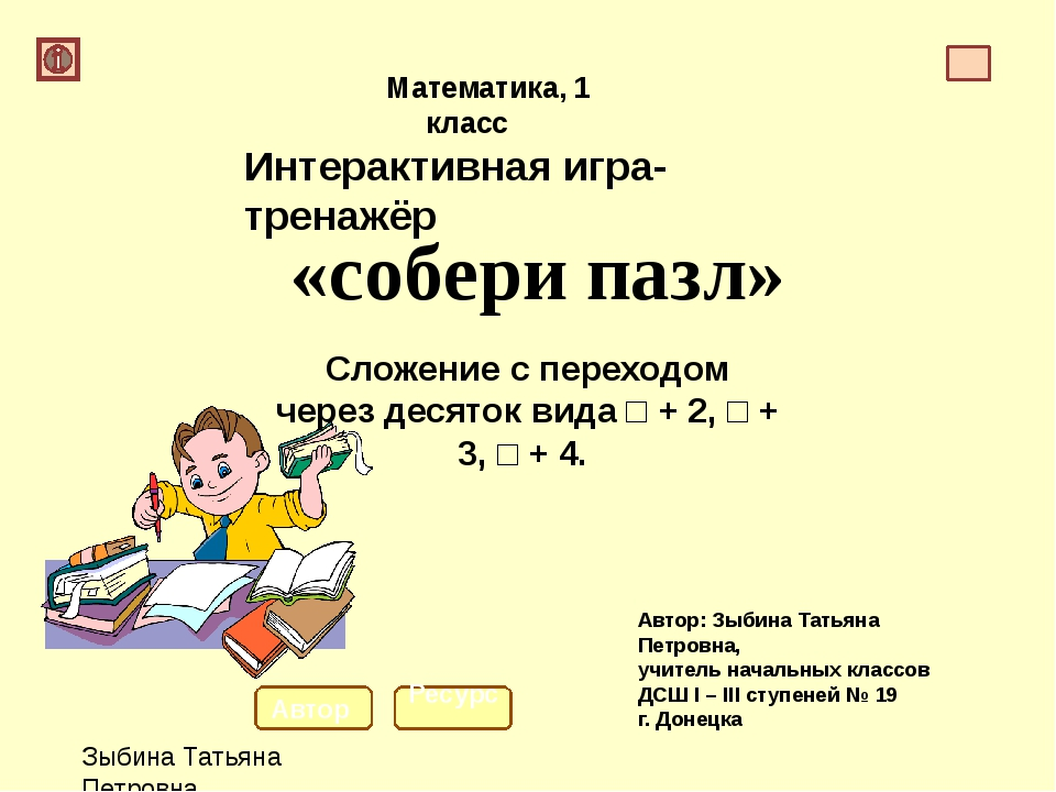 Зыбина Татьяна Петровна Интерактивная игра-тренажёр Математика, 1 класс Автор...