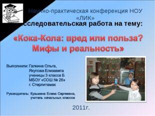 Исследовательская работа на тему: Научно-практическая конференция НОУ «ЛИК» 2